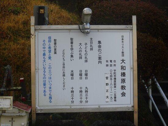Nihon Christ Kyodan Yamatohaibara Church