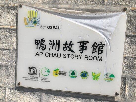 Ap Chau Story Room