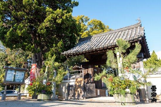 Matsusaka, Japonia: お正月飾り門松を飾り付けてある「山門」