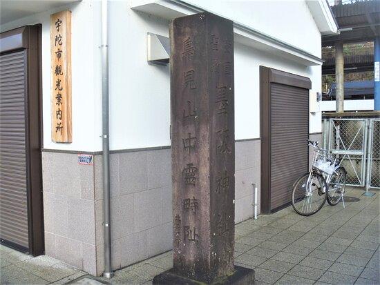 Tomiyamanaka Reishi Monument