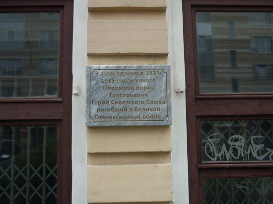 Perm, Russia: Памятниая доска