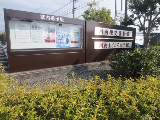 Satsuma Kawauchi City Kawauchi History Museum