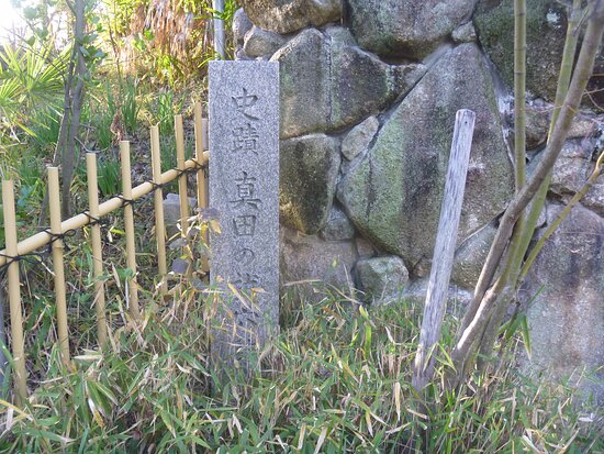 Historic Site of Sanada's Loophole
