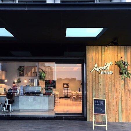 安內咖啡新市店 外觀 地址在台南市新市區富中街83號