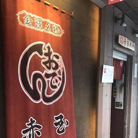 金沢のおでん目当てに行ったんだが 入店していきなり 90分制限の案内があった。