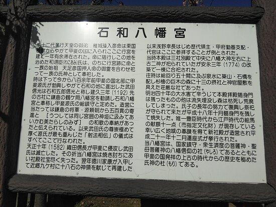 Isawahachimangu