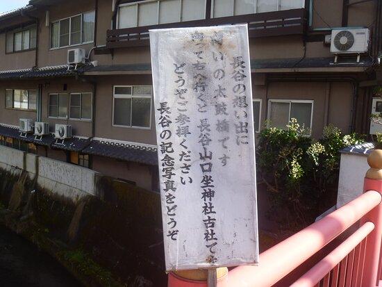 Haseyamaguchisuwa Shrine