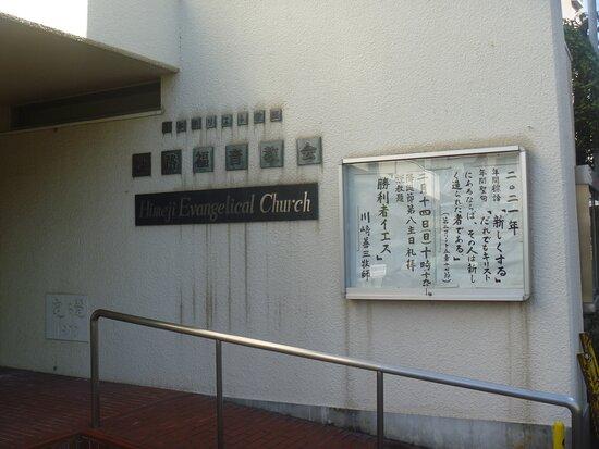 Himeji Evangelical Church