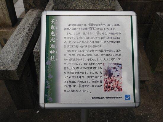 玉取恵比須神社解説