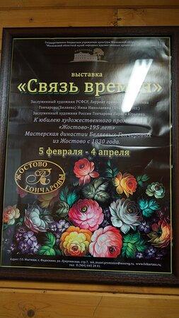 Fedoskino照片