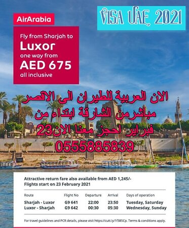 United Arab Emirates: الان العربية للطيران الى الاقصر مباشرمن الشارقة ابتداء من 23فبراير  احجز معنا الان 0555885839
