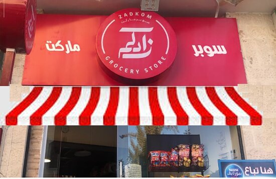 Madaba Governorate, Jordan: Great Products, Greater Prices. Visit Zadkom Grocery Store & Explore Our Specials! Zadkom Grocery Store for Food retailer and e.Ordering and Delivery Service located in Madaba. Jordan. Mobile 0797683757 P.O.Box 974 Zip 17110
