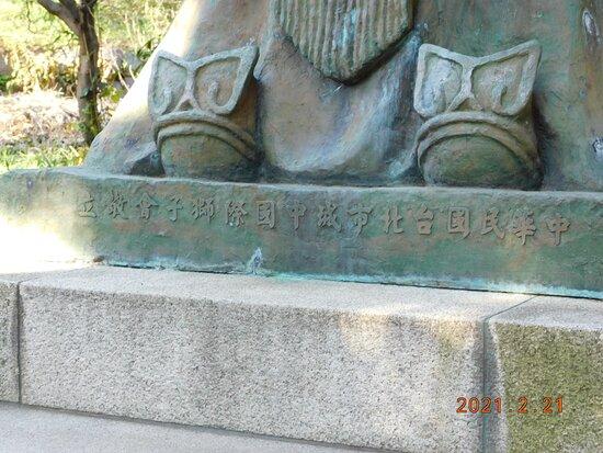孔子銅像 景観一例