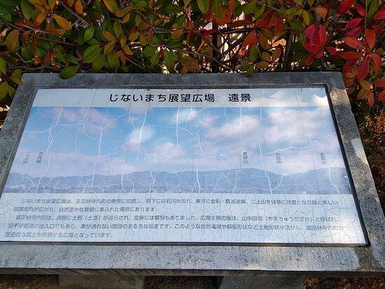 Jinaimachi Observation Deck