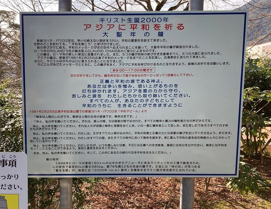 Yamaguchi Xavier Memorial Church
