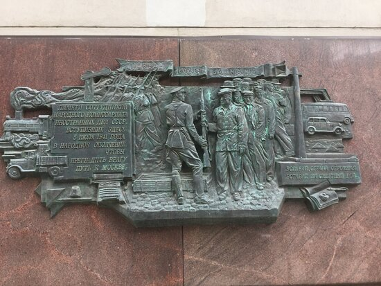 Memorial Plaque in Memory of Employees of the People's Commissariat for Foreign Affairs of the USSR