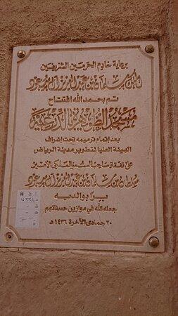 アル・ザウィハ・モスク(Al Dwaihra Mosque) 入口横の看板