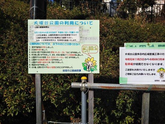 Osakadai Park