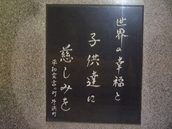 Kaze no Hiroba