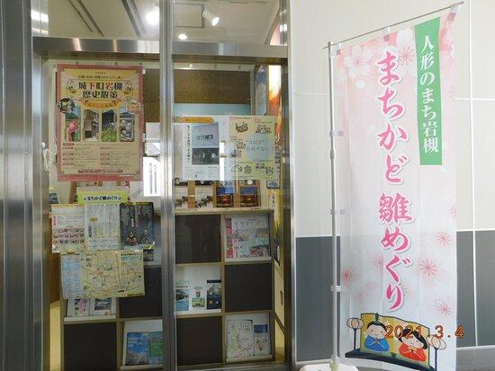 Iwatsuki Tourist Information Center