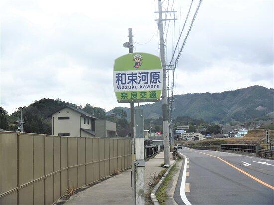 Nara, Japan: 和束河原バス停