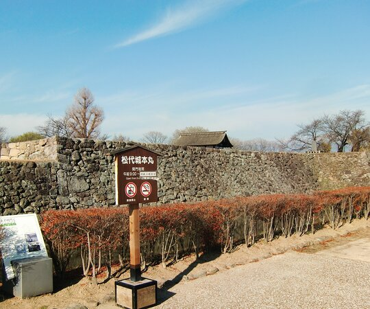 Nagano, Japan: 松代城本丸の表示
