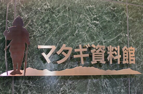 Matagi Shiryokan