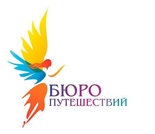 Byuro Puteshestviy
