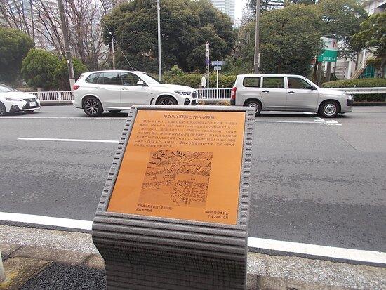Mark of Kanagawa Honjin and Aoki Honjin