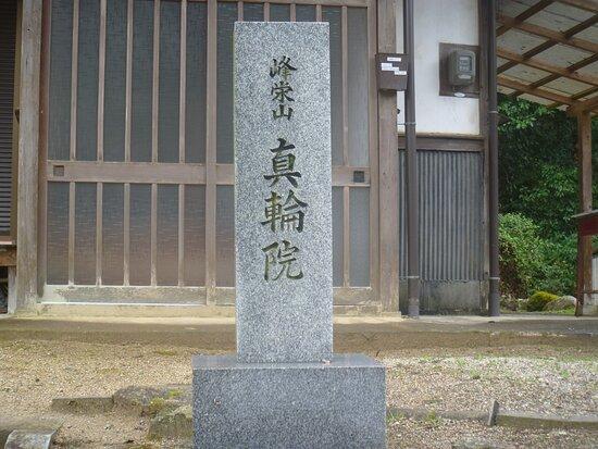Shinrin temple