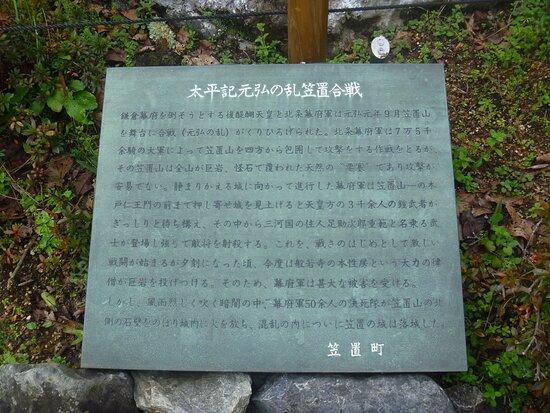 Monument of Taiheiki Genkonoran Kasagigassen