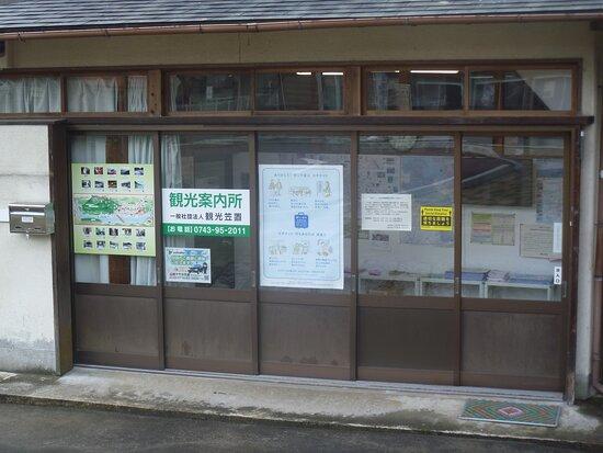 Kanko Kasagi Tourist Information Center