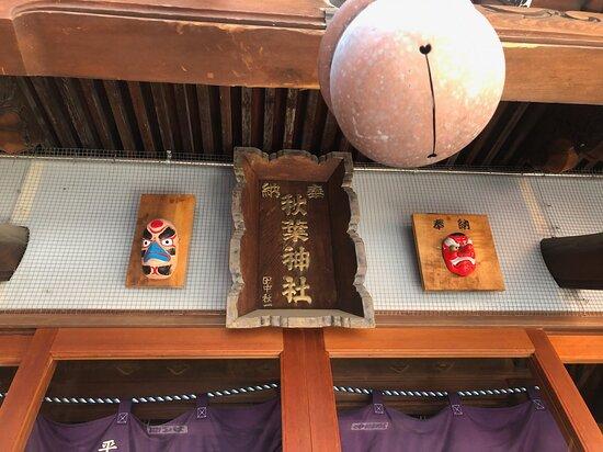Satakeakiba Shrine