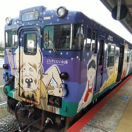 子泣きじじい電車