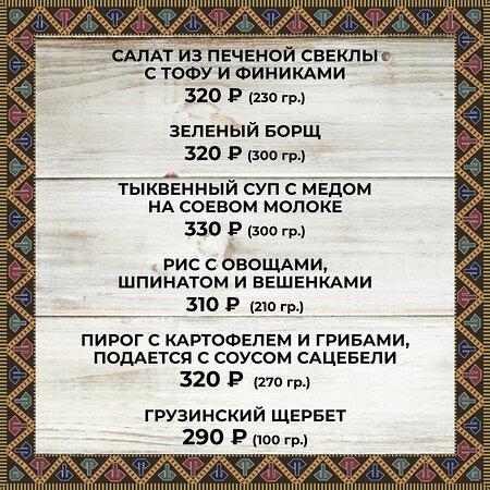 Постное меню в ДеДа Хинкали