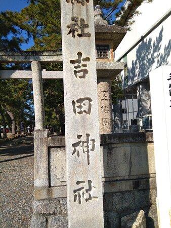石柱に名前が有ります