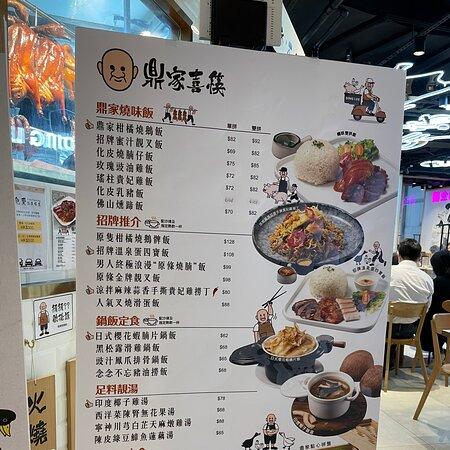 平民版鼎家菜式