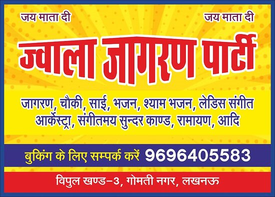 Lucknow ki best jagran party 9696405583