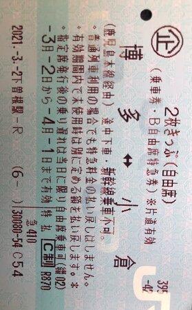 金券ショップで1450円