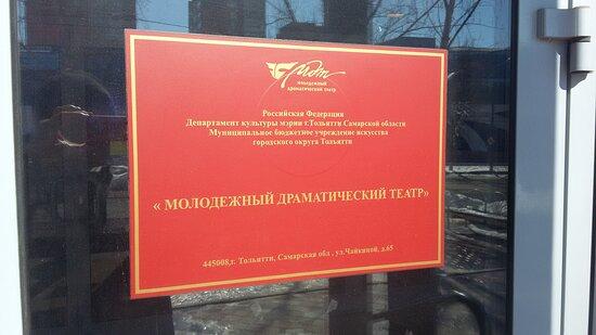 МДТ - муниципальный театр под патронажем меэрии города.