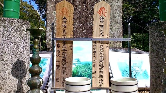 Kyoto, Japan: 会津藩文久源氏慶応年間殉難諸精霊追善