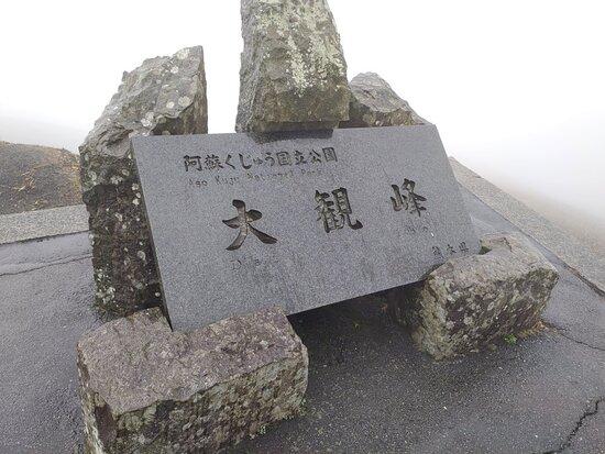 Daikanbo