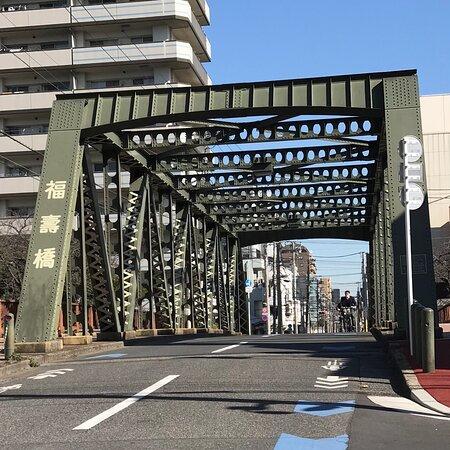 Fukuju Bridge