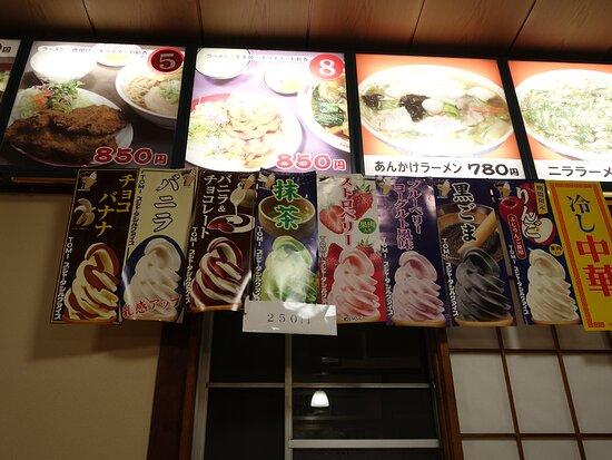 8番!ラーメンと生姜焼きセット!(のど自慢風に)