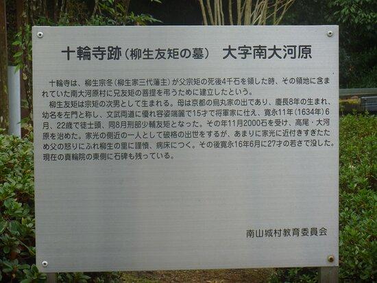 Tomb of Yagyu Tomonori