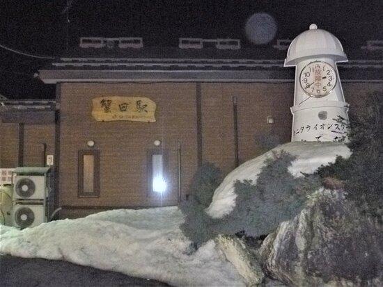 Kanita Ekimae Clock Tower