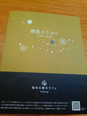 令和3年3月20日(土)⛅メニュー🔰の【18品の朝ごはん】日本茶付き🍵