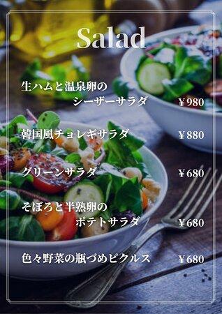 『鉄板焼 鈴久』 グランドメニュー サラダ・前菜1