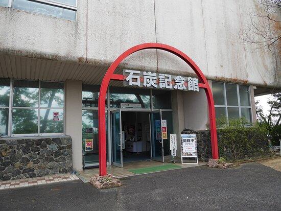 石炭記念館入口