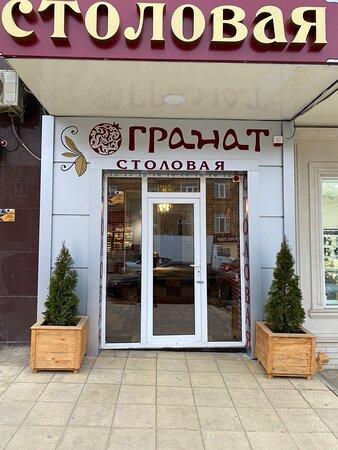 Derbent, Russia: Столовая ГРАНАТ